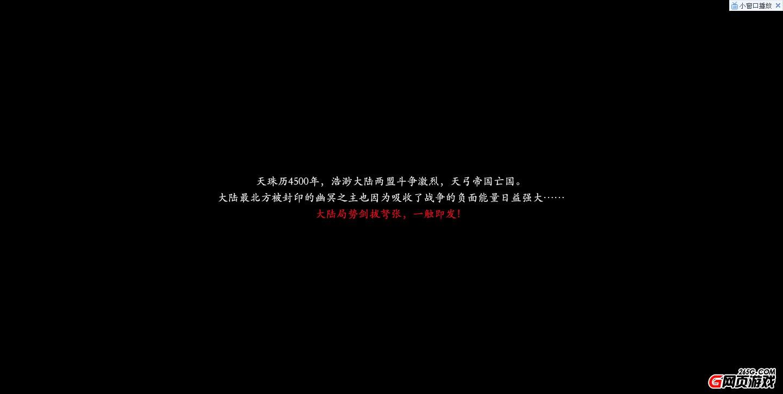 小说改编 Q版萌系唯美风《天珠变》试玩报告